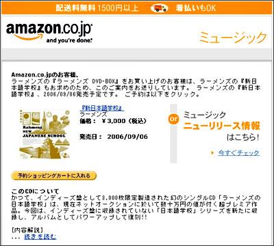 ラーメンズ 新日本語学校 CD